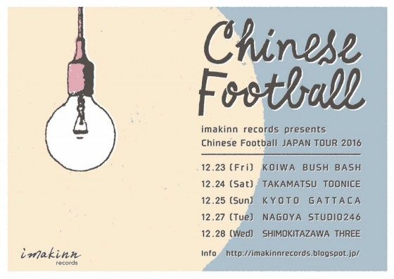 chinese-football-japan-tour