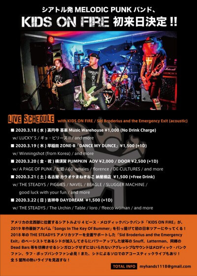 Kids On Fire Japan tour 2020 announced(キャンセル)