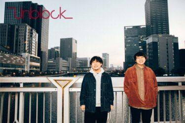 """[Music Video] Unblock """"また生まれ変わっても"""""""