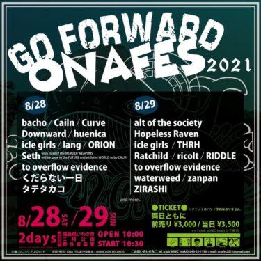 GO FORWARD ONA FES 2021 開催決定